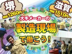 J'sFactory 堺テクニカルオフィス