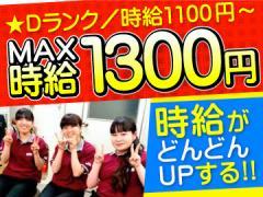 【日曜休み】シンプル作業なのに『MAX時給1300円』★力作業なし!商品の「数」をかぞえる仕事!