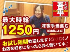 とりあえず吾平 他  富山・石川・福井3県20店舗合同