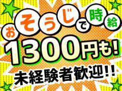 株式会社ダスキンヘルスケア ※ダスキン100%子会社