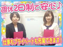 日本ATMヒューマン・ソリューション株式会社