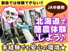 中春別(なかしゅんべつ)営農サポート協議会・JA中春別
