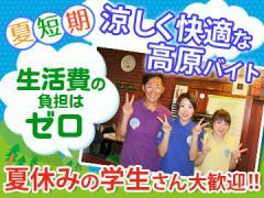 北志賀グランドホテル