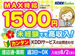 株式会社KDDIエボルバ 九州・四国支社/IA019371