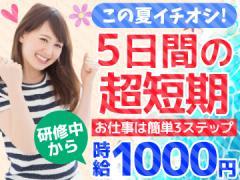 (株)ベルシステム24 松江ソリューションセンター/009-60156