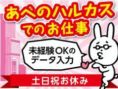 トランスコスモス株式会社 DC&CC西日本本部/K170106