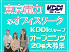 株式会社KDDIエボルバコールアドバンス/山梨0701係