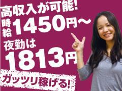 トランスコスモス株式会社 DC&CC西日本本部/K170104