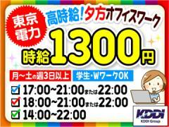 株式会社KDDIエボルバコールアドバンス/浦和0205係