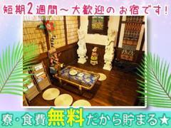 軽井沢 浅見荘(あさみそう)