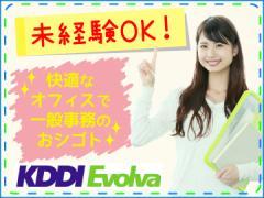(株)KDDIエボルバ (KDDIグループ/EA016803)