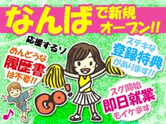 株式会社オープンループパートナーズ 梅田支店 /pumcp00