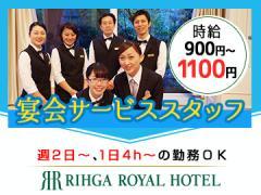 株式会社ロイヤルホテル(リーガロイヤルホテル)