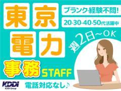株式会社KDDIエボルバコールアドバンス/東陽町事務2712係