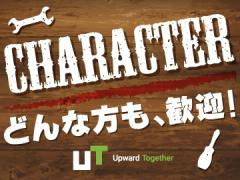 UTエイム株式会社【広告No.T000719】