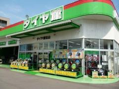 ブリヂストンリテールジャパン(株) タイヤ館和歌山(3047741)