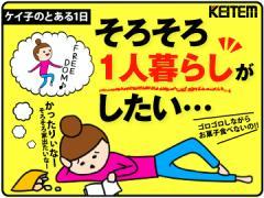 株式会社日本ケイテム[広告No.KANSAI]