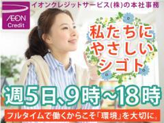 イオンクレジットサービス(株)