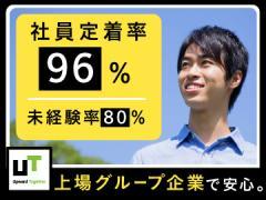 UTエイム株式会社【広告No.T000735】