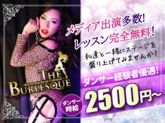 THE BURLESQUE(バーレスク)