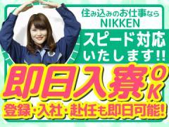 日研トータルソーシング株式会社 大阪事業所