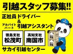 株式会社サカイ引越センター [1]徳島支社[2]高知支社