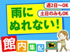 ヤマト運輸(株) 東東京館内物流支店