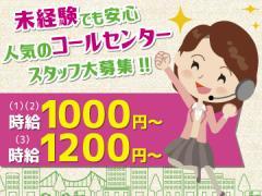 株式会社ウィルエージェンシー新潟支店/wni0525
