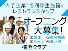 横浜クラブ ★9月中旬OPEN!!★