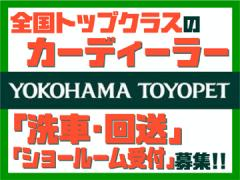 横浜トヨペット株式会社<25店舗合同募集>