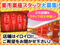 楽市楽座<九州エリア> 〜30店舗合同募集〜
