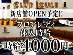 CLUB JOULE クラブ ジュール