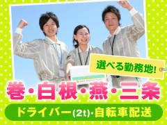 ヤマト運輸(株)【巻・白根・燕・三条】各支店