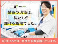 UTエイム株式会社【広告No.T000820】