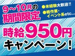 株式会社 I NEXT 新潟支店