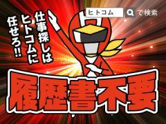 株式会社ヒト・コミュニケーションズ /02o08016111608