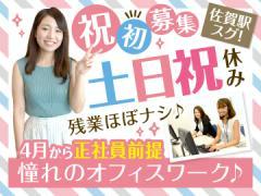 株式会社日本パーソナルビジネス 九州支店