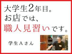 ラーメン龍の家・らーめん息吹 14店舗合同募集