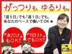 りらくる「秋田広面」店 他、4店舗合同募集 /全国580店舗