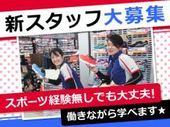 スーパースポーツ「ゼビオ」 3店舗募集