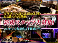 Secret Bar Cross 【クロス】&Club CHELSEA&Diva