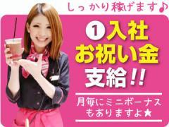 バンカレラ (1)松本店 (2)塩尻店