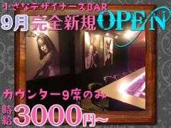 Girls Bar  Ariana (アリアナ) ☆9月/GRAND OPEN☆