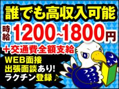 株式会社Waplus 広島営業所