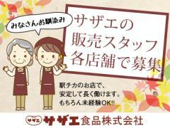 サザエ食品株式会社 北海道各店舗同時募集