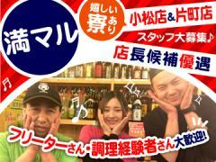 大阪屋台居酒屋満マル 小松・金沢片町店合同募集