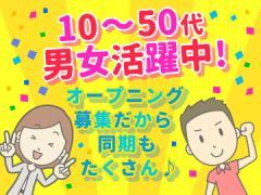株式会社アウトソーシングトータルサポート 札幌営業所