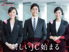 株式会社ジャパネットコミュニケーションズ JC-fuk-CM-A