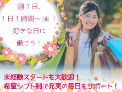 株式会社エイジス CvS営業部【AJ176】