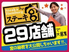 ステーキ宮<29店舗>合同